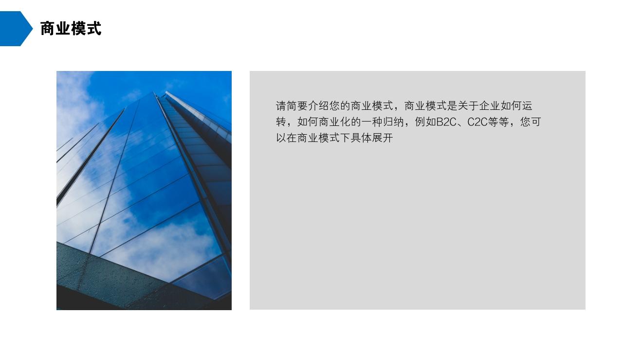 保險公司理財咨詢房地產公司完整商業計劃書PPT模版-商業模式