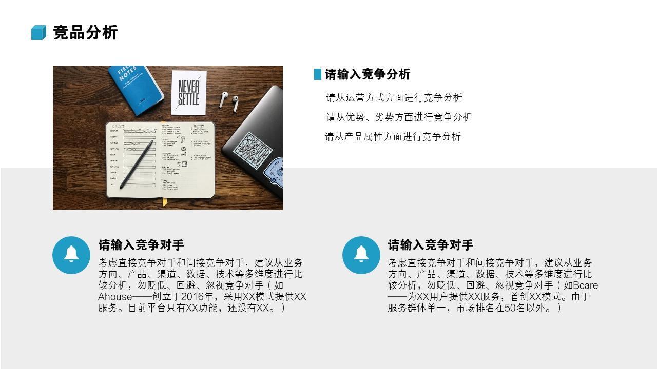 校園廣告營銷校園生活服務平臺創業項目商業計劃書PPT模板-競品分析