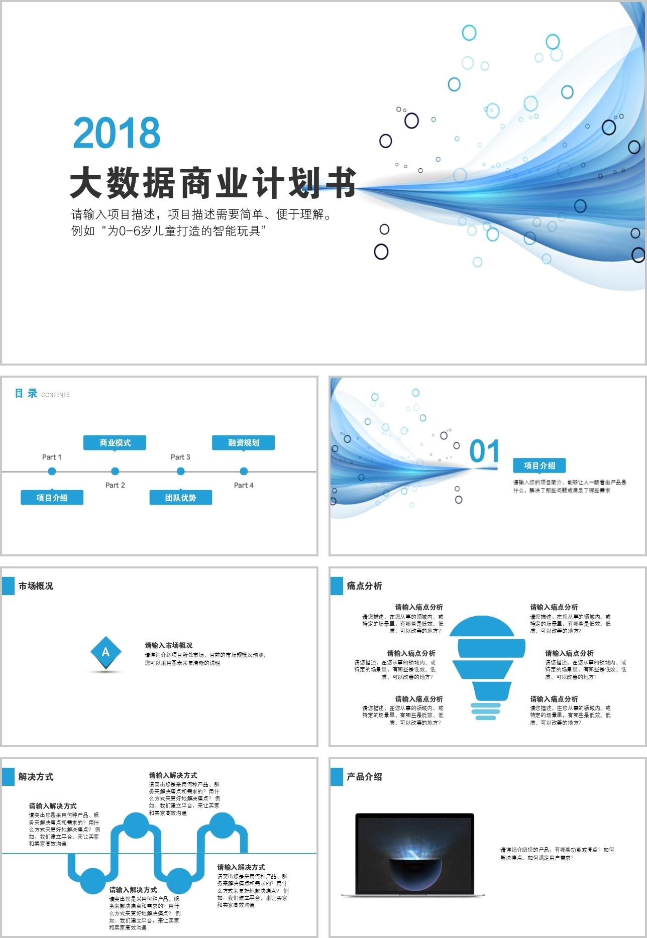 公司财务报告范文_金融PPT模板_第1页,金融PPT免费模板下载_第1页,免费金融PPT模板 ...
