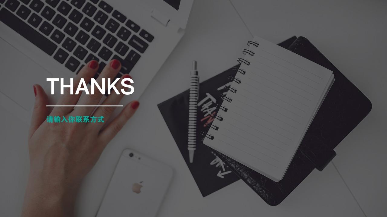 互聯網app工具類辦公軟件生活服務完整商業計劃書PPT模版-謝謝