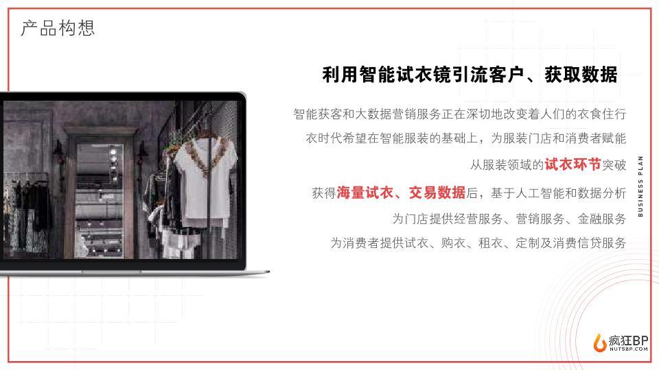 [衣時代]服裝智能試衣鏡商業計劃書模板范文-undefined