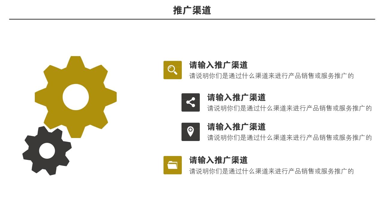 企業服務數據項目金融區塊鏈大氣完整商業計劃書PPT模版-推廣渠道