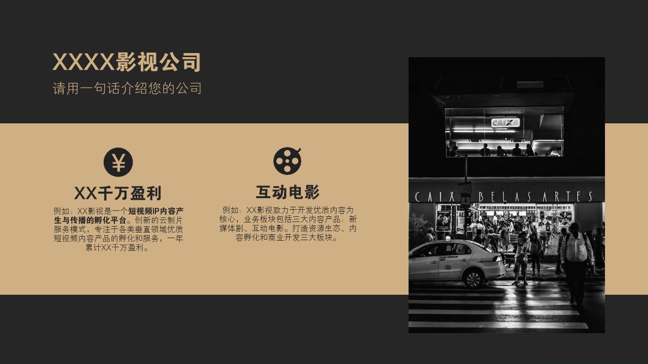 網紅孵化公司MCN文化傳媒行業商業計劃書PPT模板-公司介紹